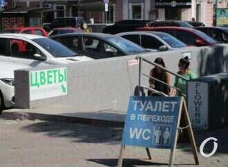 Туалетная эволюция Одессы