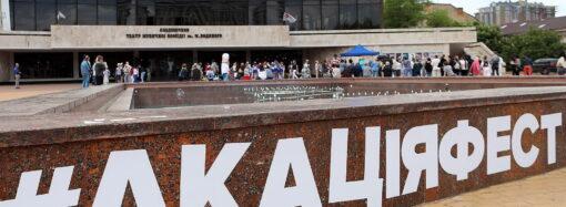 Одесская Музкомедия приглашает: легендарная «Белая акация» — open-air