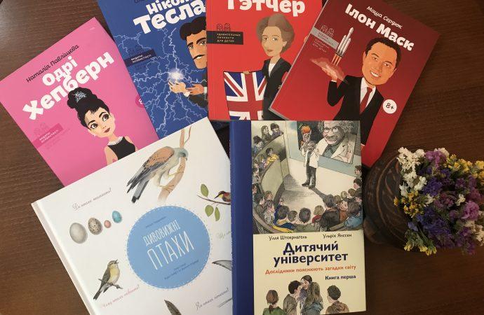 Детская книгомания. Что почитать в последний месяц школьных каникул