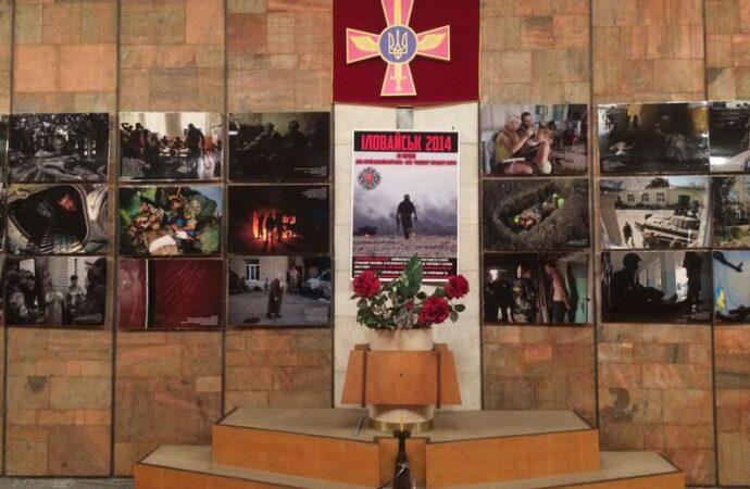 5 лет Иловайской трагедии: в Одессе показали фотографии украинских военных с линии фронта