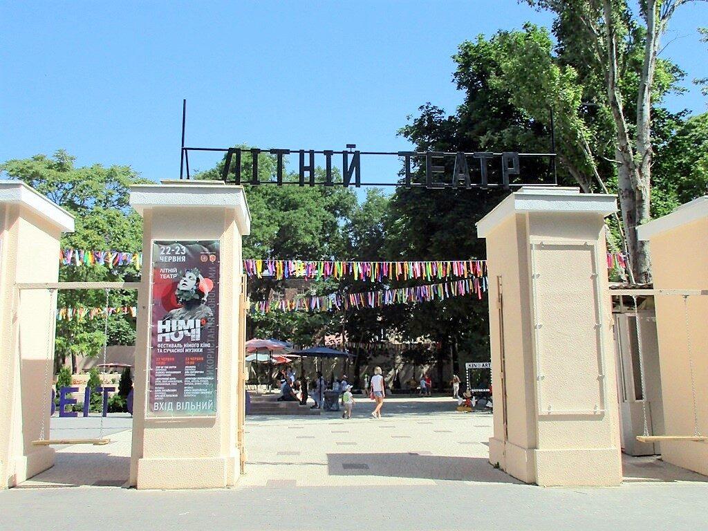Летний театр больше не является частью Одесского горсада — теперь его могут  застроить - Одесская Жизнь