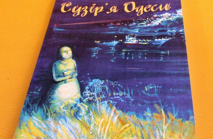 «Одесское созвездие» на «Зеленой волне»: вышел уникальный сборник поэзии и прозы