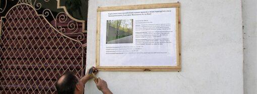 В Одессе начали укреплять склон в историческом центре