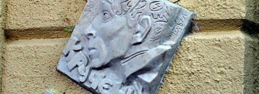 Почти невероятно: как в Одессе память создателя «заумного языка» увековечивали