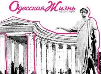 Афиша бесплатных событий Одессы 25-27 октября