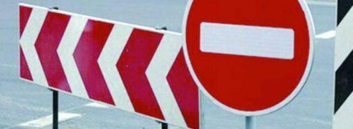 В Одесі на 2 тижні обмежать рух однією із вулиць