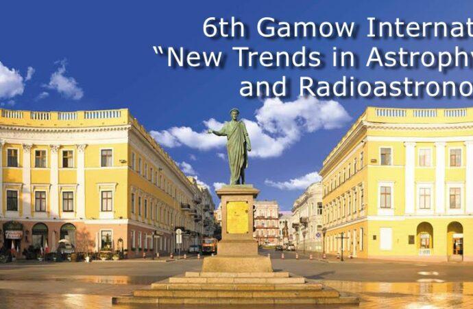 В Одессе открылась крупная международная конференция по астрофизике и космологии
