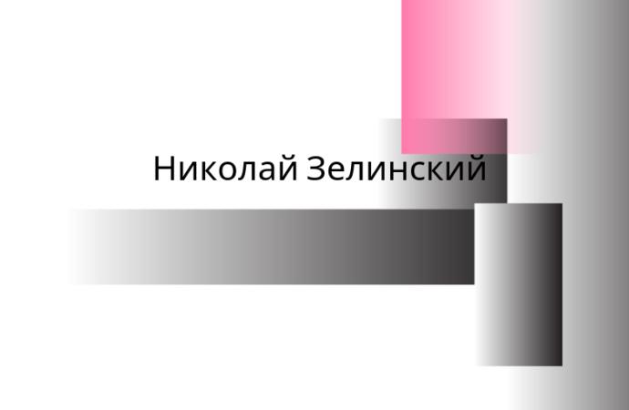 Одесский зал славы: одессит Зелинский изобрел противогаз