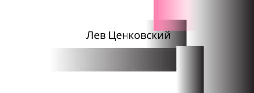 Одесский зал славы: одессит Ценковский высказал идею эволюции