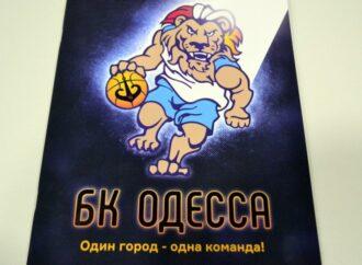 """БК """"Одесса"""" вылетел из розыгрыша Кубка Украины"""