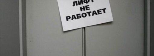 В Одессе запланировали большой ремонт лифтов