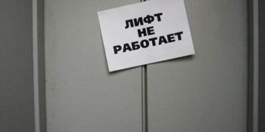В Одеській області обірвався ліфт, у якому знаходилась 10-річна дитина