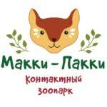 Контактный зоопарк «Макки-Пакки»