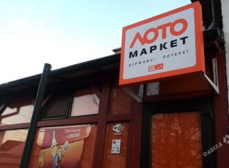 Что скрывается за темными окнами лотомаркетов: в Одессе скоро будет Монте-Карло?