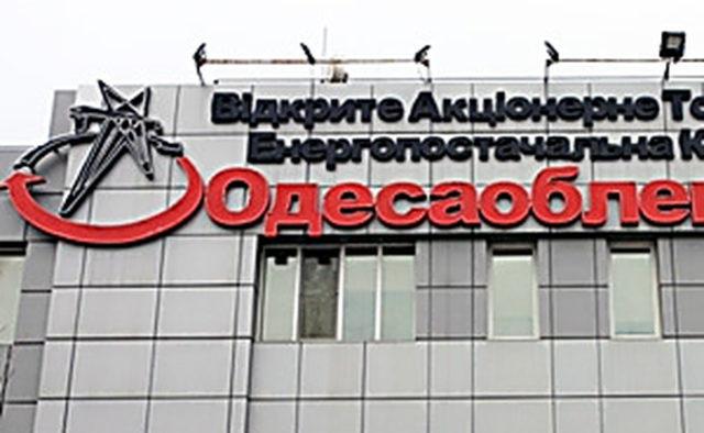 Без перерыва на обед: новый график обслуживания «Одессаоблэнерго»