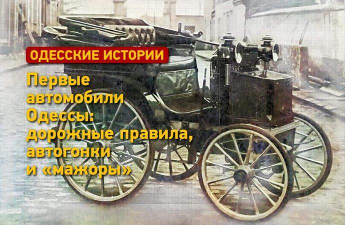 Первые автомобили в Одессе: дорожные правила, гонки и «мажоры»