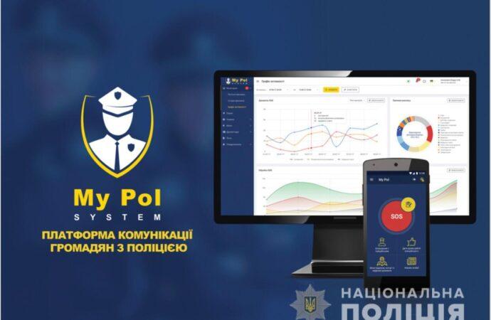 Полиция в смартфоне: одесситам показали, как вызвать правоохранителей через мобильное приложение