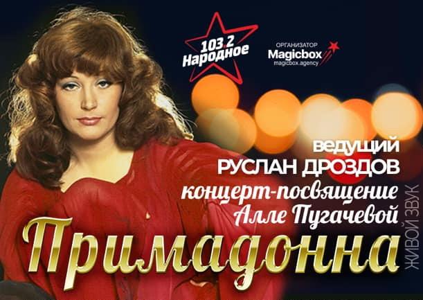 «Примадонна» – концерт-посвящение Алле Пугачёвой скоро в Одессе