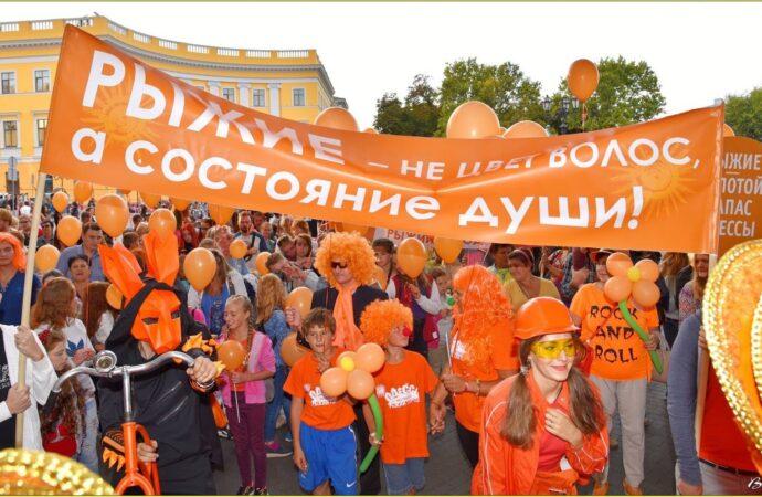 «Рыжий город»: в Одессе пройдет фестиваль рыжеволосых