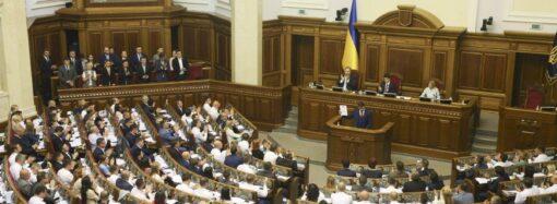 Верховна Рада прийняла закон про імпічмент