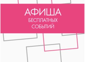 Афиша бесплатных событий Одессы 5-11 сентября