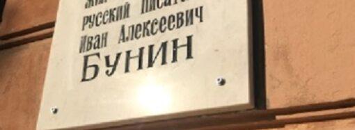 Одессит за свой счет восстановил мемориальную табличку в честь известного писателя