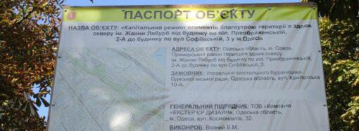 Бульвар Жванецкого в Одессе: реконструируем, гуляем и еще мы здесь немножечко живем
