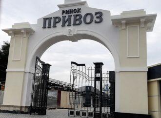 Любуемся: выросла новейшая арка на новейшем «куске» одесского Привоза