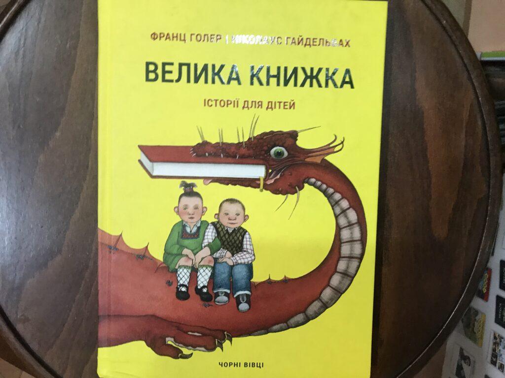 Автор, помимо рассказов для детей, еще пишет сюжеты для кабаре и песни