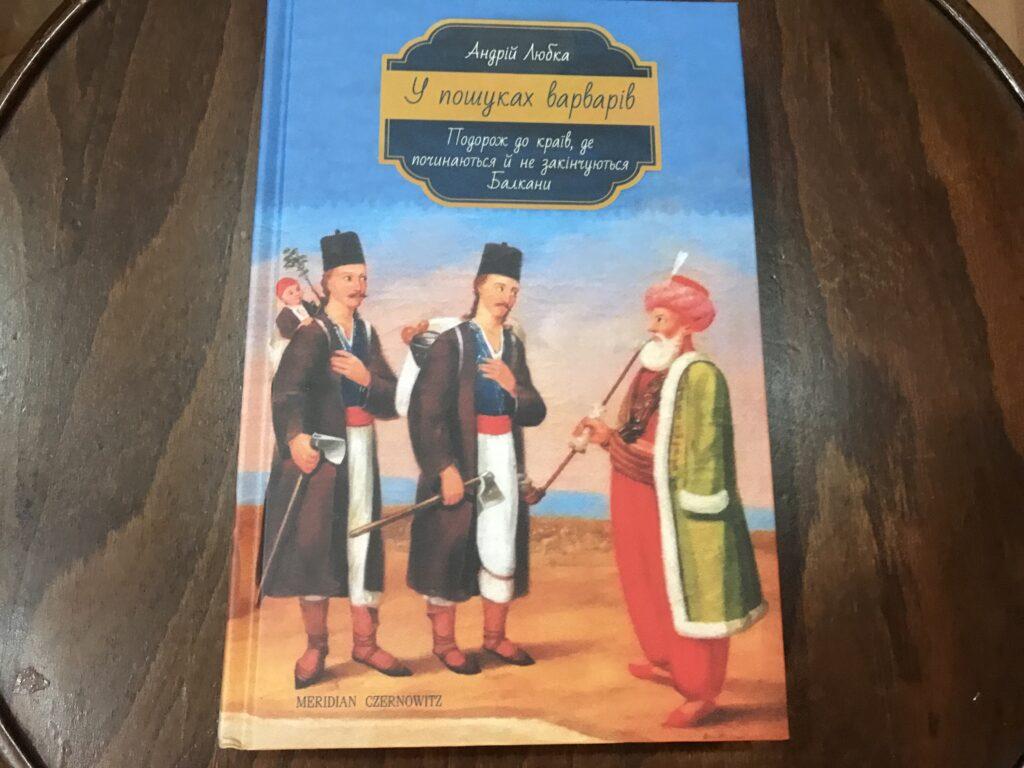 География повествования - от Одессы до Триеста