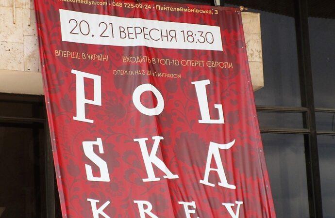 «Польская кровь»: чешская классика — на сцене одесской Музкомедии