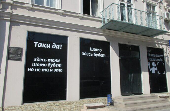 «Шото здесь будет»: одесская реклама — на марше