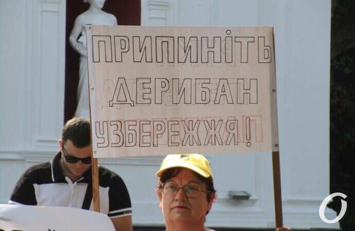 Одесситы вышли на митинг против «дерибана побережья»