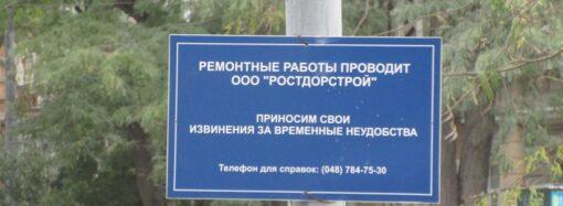 Улица Софиевская в Одессе: спустя полгода после начала ремонта