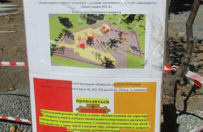 Что строят на Соборной площади в Одессе