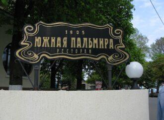 Старейший ресторан Одессы выставили на продажу