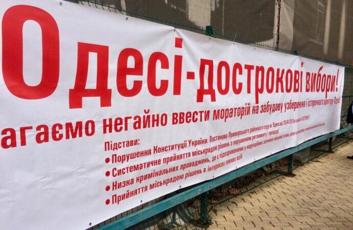 Одесситы требуют запретить незаконную застройку и провести перевыборы: возле мэрии прошел митинг