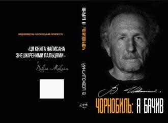 Чернобыль: участник событий представил свою повесть в Одессе и рассказал о неточностях сериала