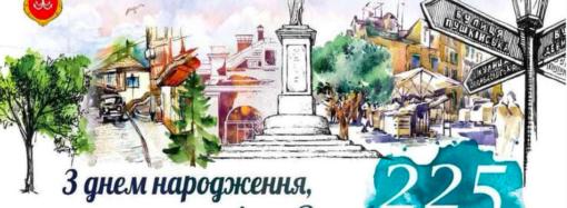 Концерт ко Дню рождения Одессы (онлайн трансляция)