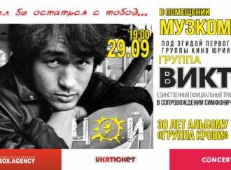 Впервые в Одессе: песни Цоя прозвучат в сопровождении симфонического оркестра