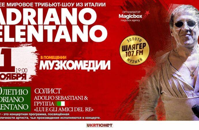 Лучшее мировое трибьют-шоу Адриано Челентано в Одессе