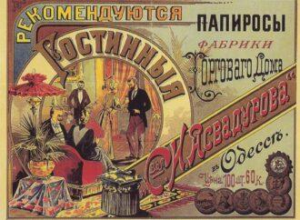 Одесские истории: как жилось курильщикам в Южной Пальмире (видео)