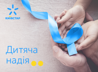 Одеська обласна дитяча лікарня отримала обладнання з допомогою SMS-повідомлень