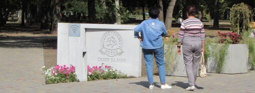 Ботанический треугольник в Одессе теперь стал сквером «За Мир» (фото)