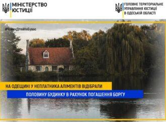 У жителя Одесской области отобрали полдома за долги перед детьми