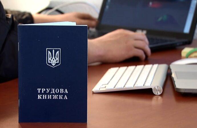 В Україні позбавлятимуться від трудових книжок, натомість створять їхні електронні аналоги