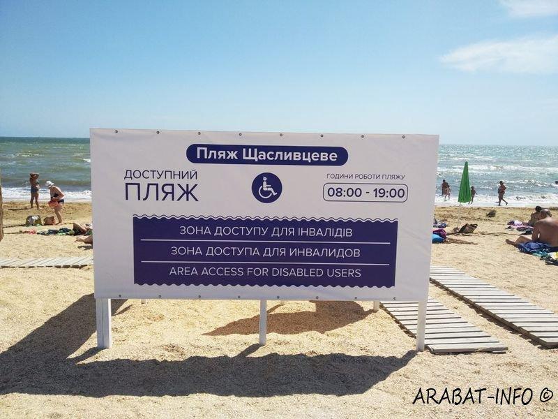 Село стоит на берегу Азовского моря