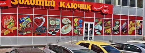 """Секонд-хенд вместо фирменных сладостей: в Одессе исчез знаменитый магазин """"Золотой ключик"""""""