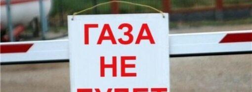 Кого 1 ноября в Одессе оставят без газа