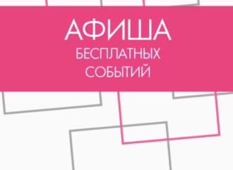 Афиша бесплатных событий Одессы на 2-3 ноября